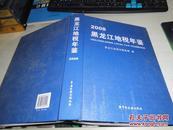 黑龙江地税年鉴.2008【附光盘】