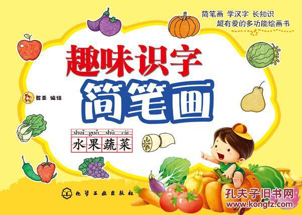 趣味识字 简笔画. 水果 蔬菜 价格 15.00