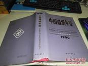 中国造纸年鉴1990