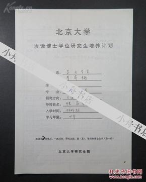 徐昌华(北京大学日本语言文学教授)签名填写96年北大博士研究生培养计划一份  090