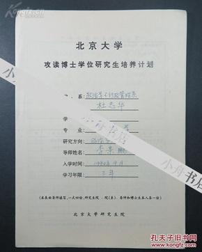 李景鹏(1932-,中国政治学会常务理事、北京政治学会副会长)签名填写94年北大博士研究生培养计划一份 086