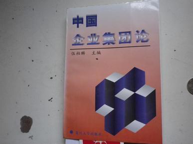 著者签名:伍柏麟 《 中国企业集团论》32k