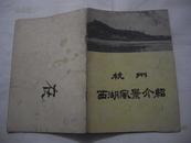 杭州西湖风景介绍(五,六十年代印/多图)