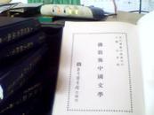 现代佛教学术丛刊19佛教与中国文学[后配皮】