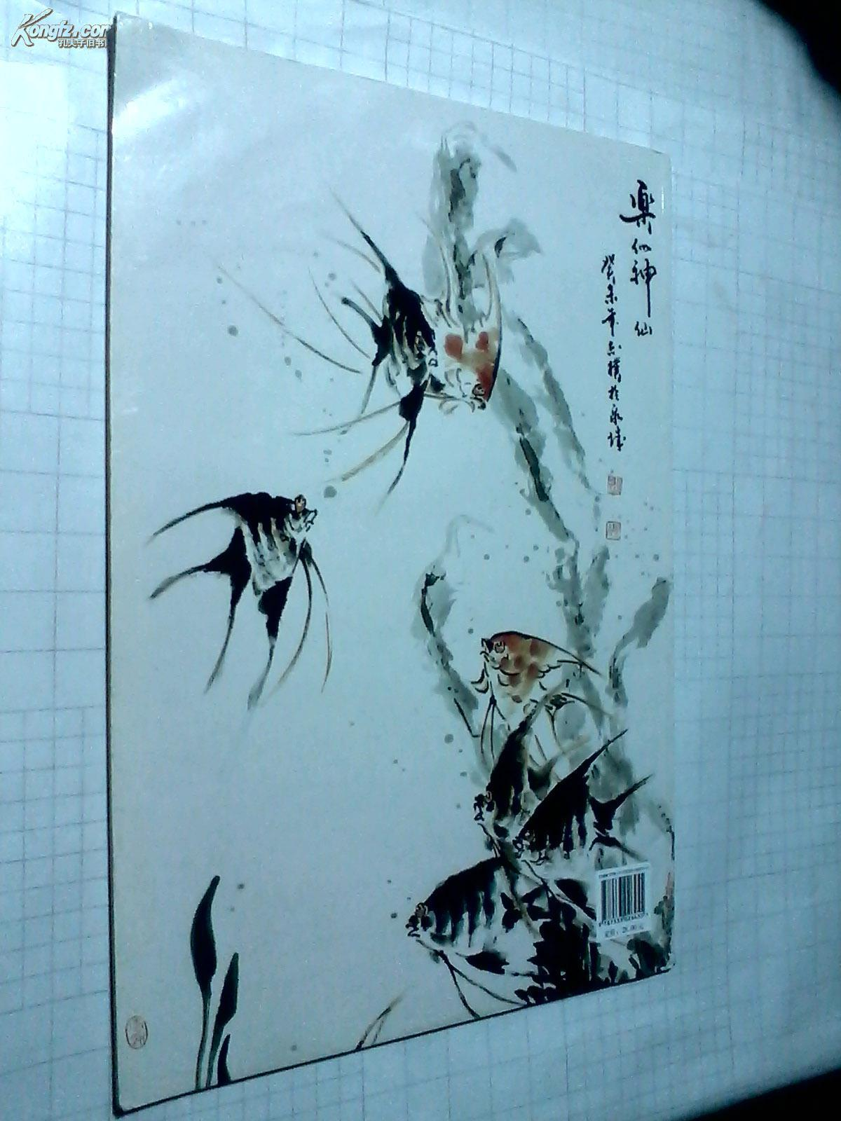 名家张志朴画鱼 张志朴画鱼 写意画鱼技法 8开图片