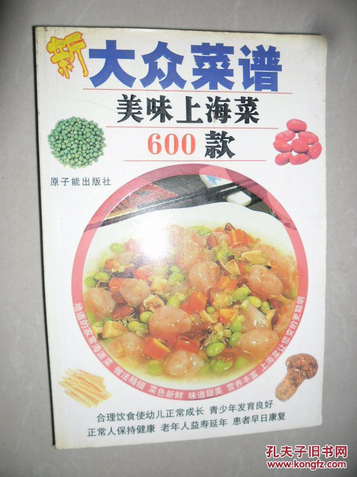 【图】大众美味:鸡胸上海菜600款_价格:4.00_蒸菜谱肉用什么纸图片