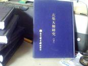现代佛教学术丛刊16【玄奘大师研究下】