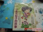 小紫花仙子的故事