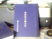 现代佛教学术丛刊18佛教与中国文化