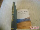 日文原版      キェルケゴールの生涯と作品  1991/7 F・ブラント、 胜巳, 北田