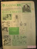 29)1985年12月6日《民主与法制画报》第四期