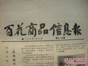 29)八十年代资料类报纸《百花商品信息报》第三期