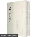 庄子今注今译(上中下)——中国古典名著译丛书