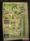 29)八十年代报纸《少年儿童画刊  报纸版》一期