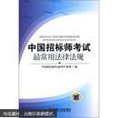 中国招标师考试最常用法律法规