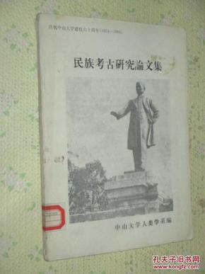民族考古研究论文集