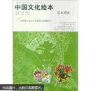 中国文化绘本:艺术风味、