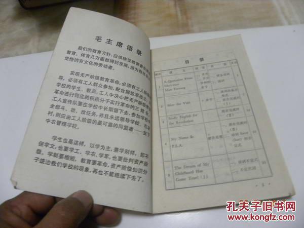 【图】课本湖北省文革试用高中《英语》第一册中国严厉高中最图片