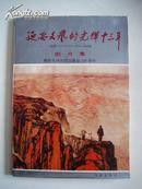 延安文艺的光辉十三年(1935――1948) 图片集――献给毛泽东同志诞辰100周年