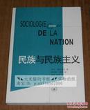 民族与民族主义