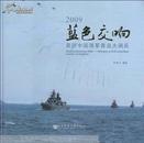 2009蓝色交响 : 亲历中国海军青岛大阅兵 : Witness to PLA naval fleet parade in Qingdao