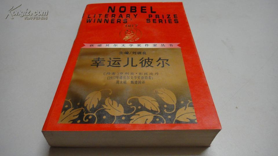 幸运儿彼尔【获诺贝尔文学奖作家丛书,红皮版】