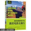 国家地理推荐旅行地:跟着电影去旅行