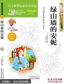 正版中外名著彩绘版  绿山墙的安妮9787530667958