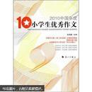 2010中国年度小学生优秀作文