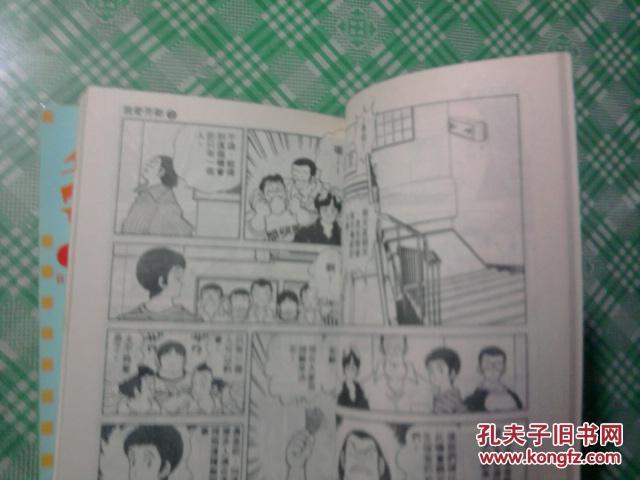 【图】漫画我爱(1-12完结篇)64开芳邻_漫画:5奥林匹斯山价格版图片