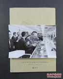 1973年中国经济贸易友好访日代表团照片一组九张  附封   998
