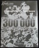 南京大屠杀图录