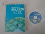 计算机应用基础 :2010年修订版(含光盘)