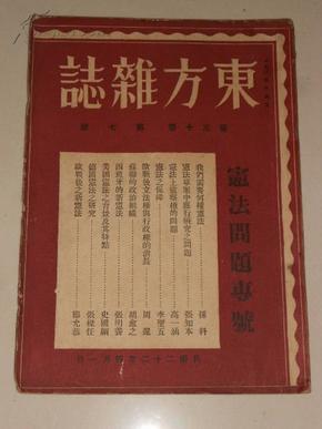 东方杂志(第三十卷第七号:宪法问题专号〈附东方画报〉民国22年4月初版)2