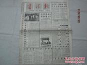 【报纸】书法报 1996年5月1日【《全国第一届行草书大展》获奖、入选作者名单】