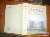 郑州卫生志:1986~2000