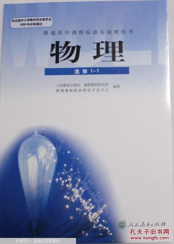 【图】人教版作文教材高中物理教科书选修1的中国v人教梦的我梦高中课本图片