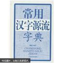 常用汉字源流字典