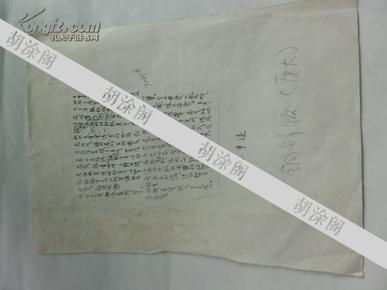 毛泽东手迹 铜锌版 出版物