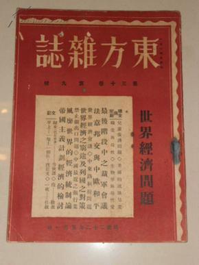 东方杂志(第三十卷第九号:世界经济问题〈附东方画报〉民国22年5月初版)2
