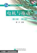 电机与拖动(第2版)9787040225662作/译者:唐介 唐介 出版社:高等教育出版社