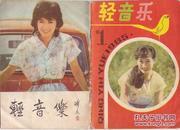 轻音乐1985年1月 创刊号