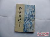 海国四说(清代史料笔记)骆宝善 刘路生签名赠送本 1993年1版1印1500册