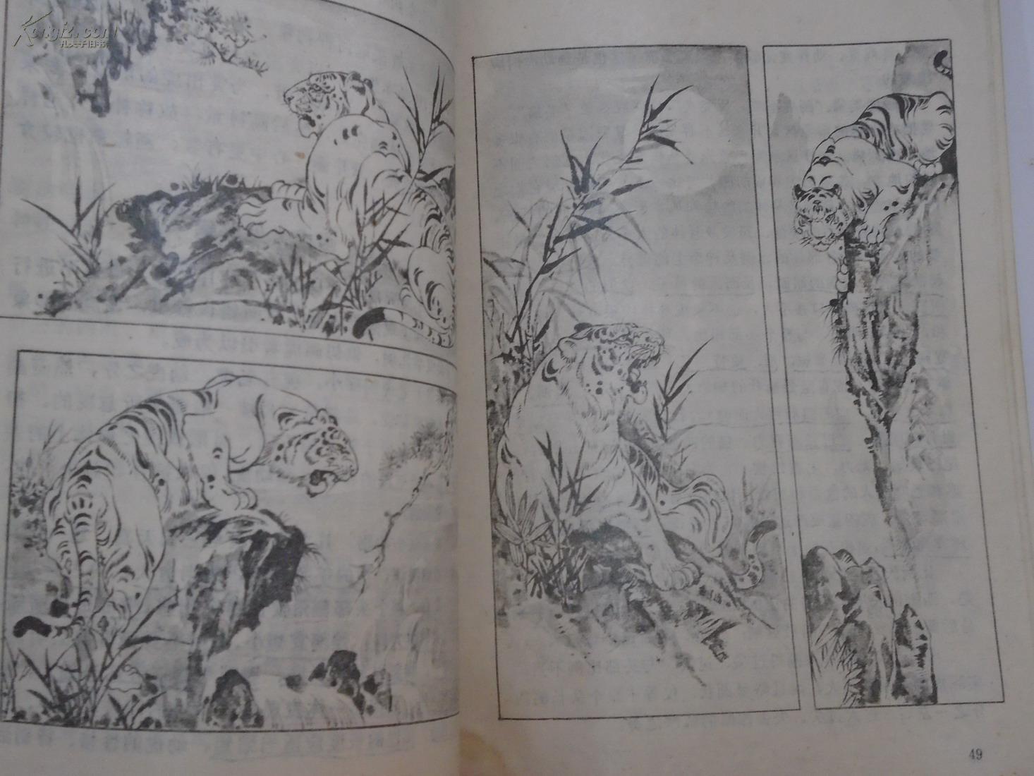 【图】牛德光著】老虎画法