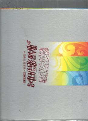 中国奥运冠军录 精彩瞬间2008 中国奥委会 电话卡 51张 全 带涵盒
