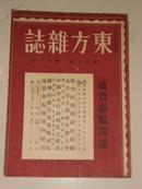 东方杂志(第三十卷第十一号:通货膨胀问题〈附东方画报〉民国22年6月初版)1
