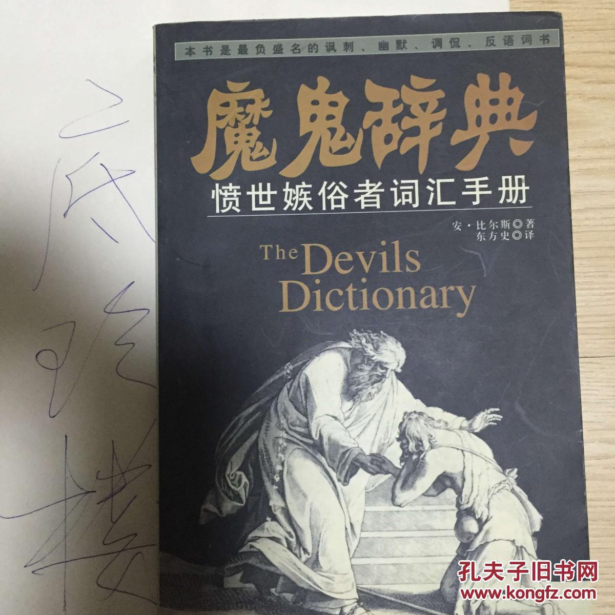 【图】新牛津魔鬼辞典_价格:1.00