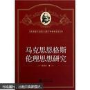 马克思恩格斯伦理思想研究 安启念 武汉大学出版社
