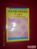 线性代数与线性规划学习指导(修订本).