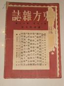 东方杂志(第三十卷第十三号:夏季特大号〈附东方画报〉民国22年7月初版)2